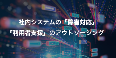 豊富な経験で情報システム業務を代行致します。